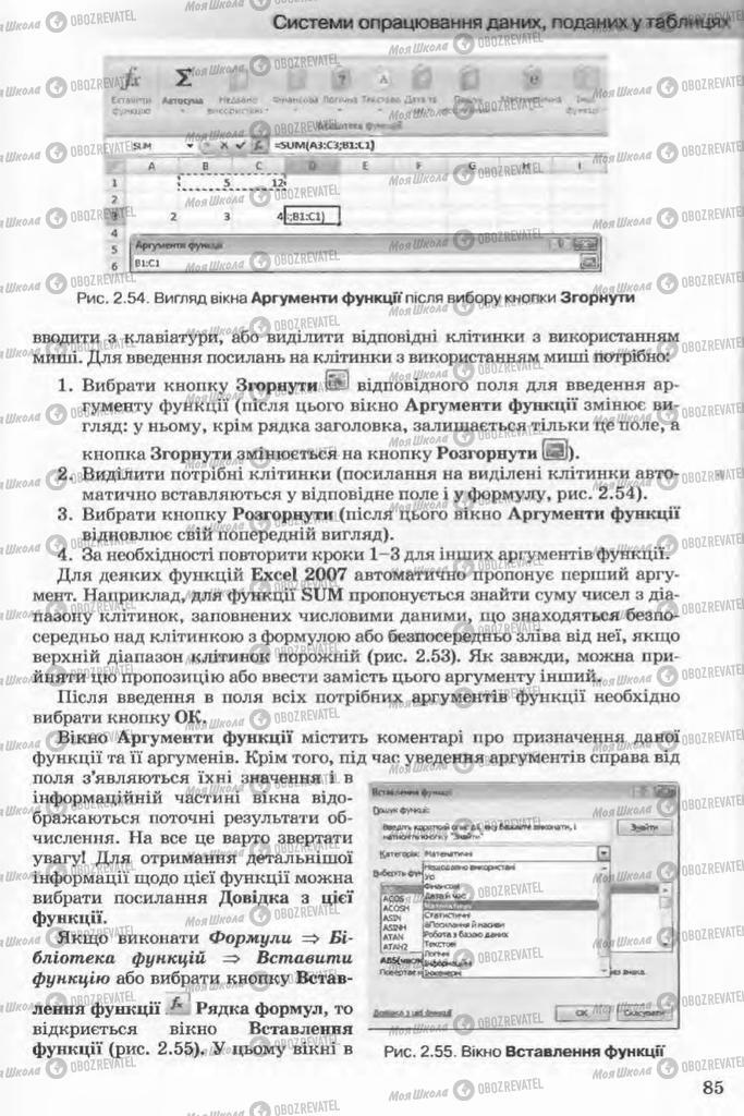 Підручники Інформатика 11 клас сторінка 85