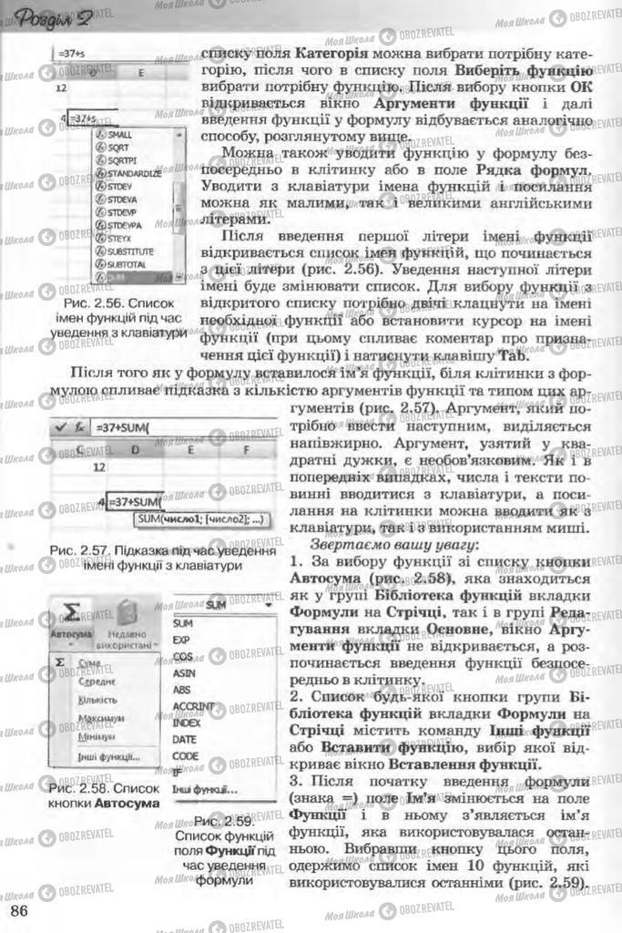 Підручники Інформатика 11 клас сторінка 86