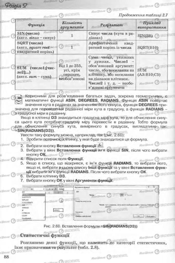 Підручники Інформатика 11 клас сторінка 88