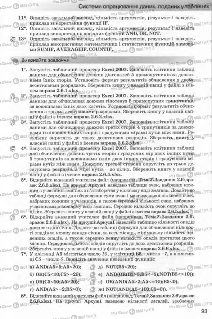 Підручники Інформатика 11 клас сторінка 93