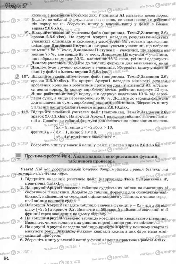Підручники Інформатика 11 клас сторінка 94