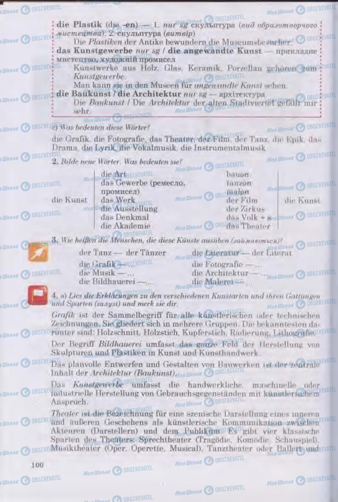 Учебники Немецкий язык 11 класс страница 100