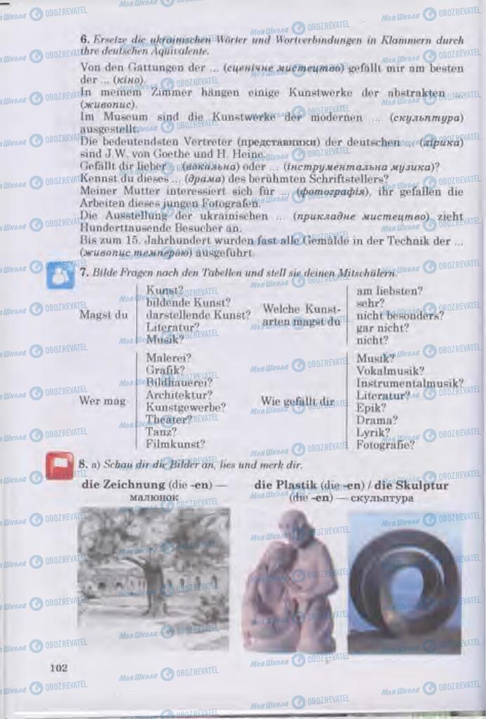 Учебники Немецкий язык 11 класс страница 102