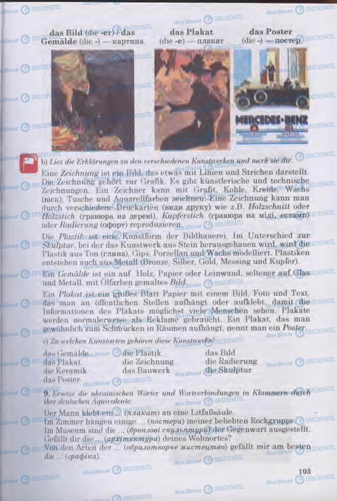 Учебники Немецкий язык 11 класс страница 103