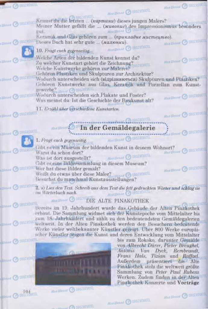 Підручники Німецька мова 11 клас сторінка  104