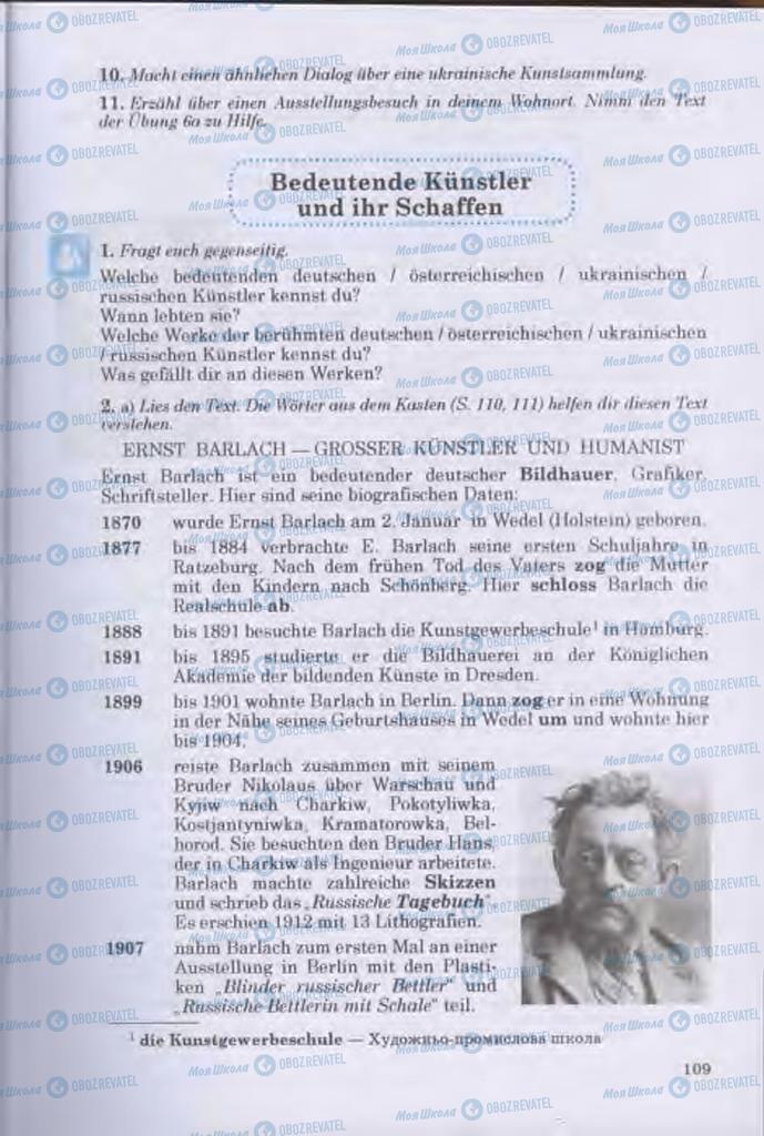 Учебники Немецкий язык 11 класс страница  109