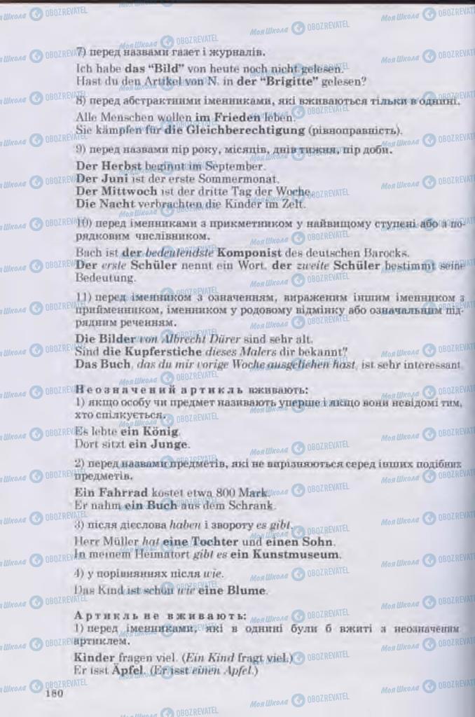 Підручники Німецька мова 11 клас сторінка 180