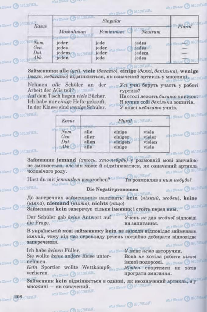 Підручники Німецька мова 11 клас сторінка 208
