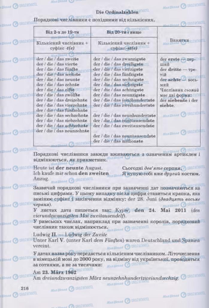 Підручники Німецька мова 11 клас сторінка 216