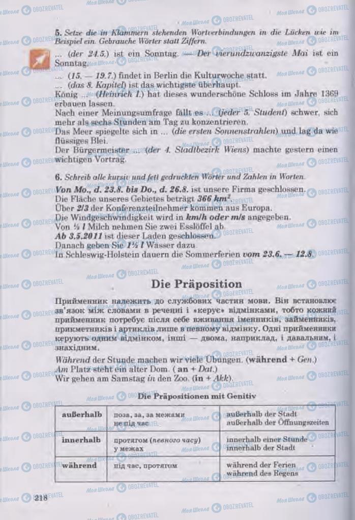 Учебники Немецкий язык 11 класс страница 218