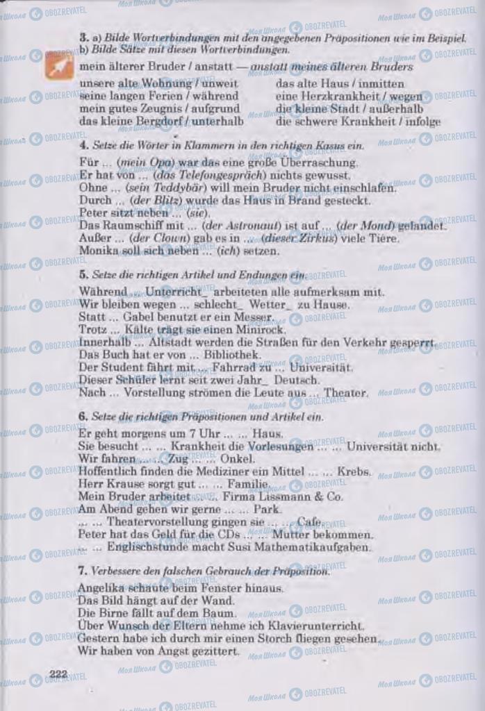 Підручники Німецька мова 11 клас сторінка 222
