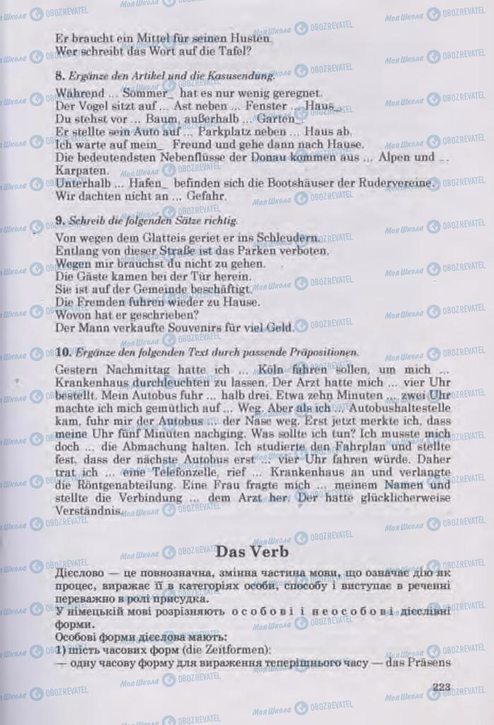 Підручники Німецька мова 11 клас сторінка 223