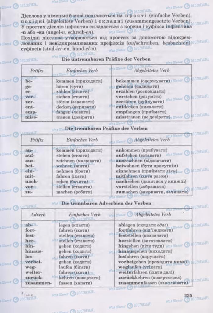 Підручники Німецька мова 11 клас сторінка 225