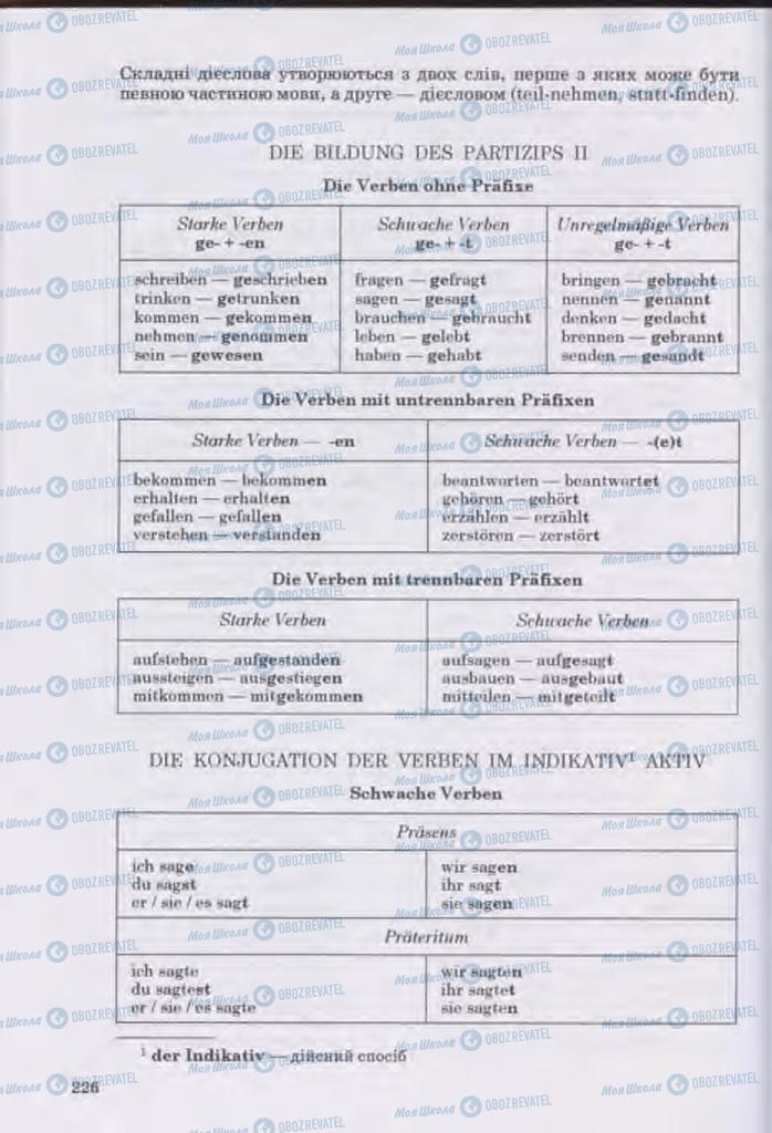 Підручники Німецька мова 11 клас сторінка 226