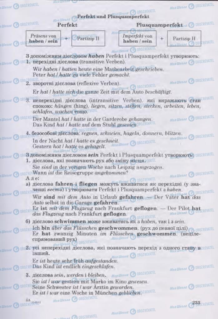 Підручники Німецька мова 11 клас сторінка 233