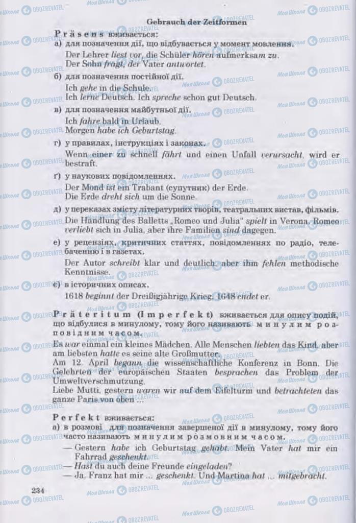 Підручники Німецька мова 11 клас сторінка 234