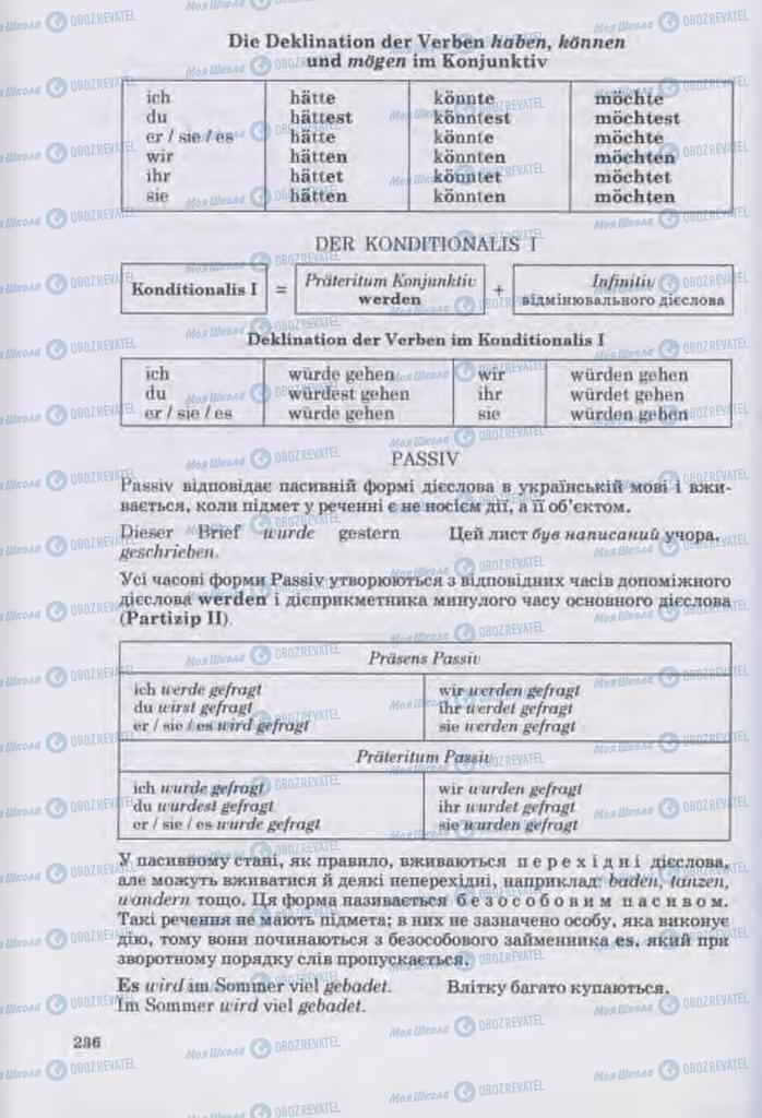 Підручники Німецька мова 11 клас сторінка 236
