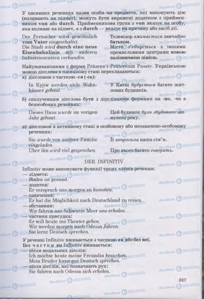 Підручники Німецька мова 11 клас сторінка 237