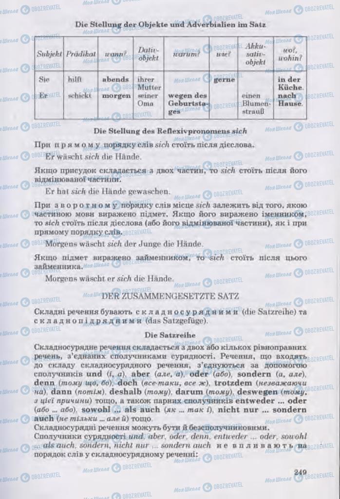 Підручники Німецька мова 11 клас сторінка 249
