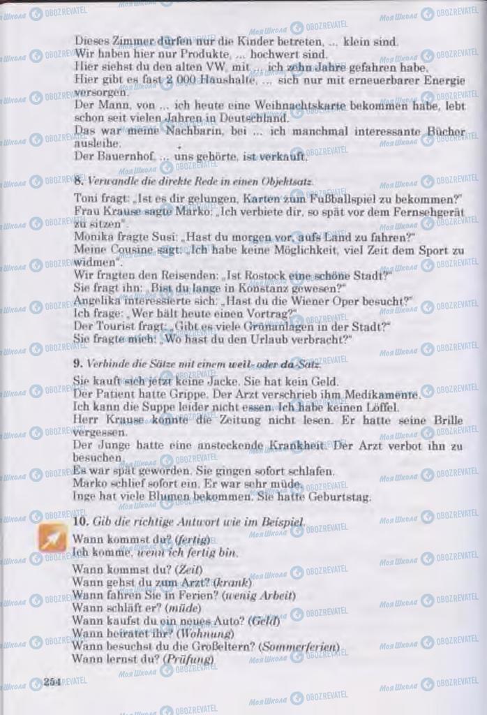 Підручники Німецька мова 11 клас сторінка 254