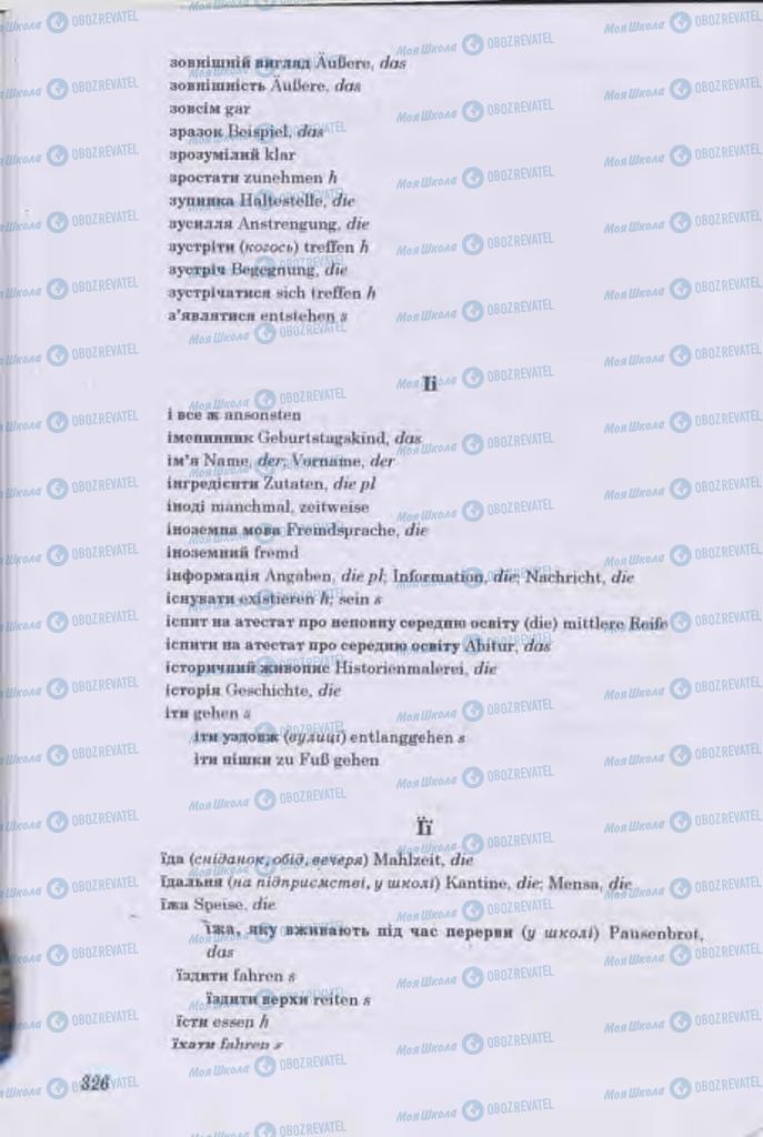 Учебники Немецкий язык 11 класс страница 324