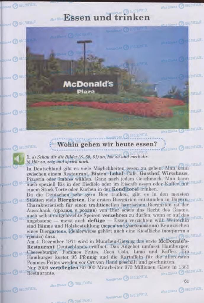 Підручники Німецька мова 11 клас сторінка  61