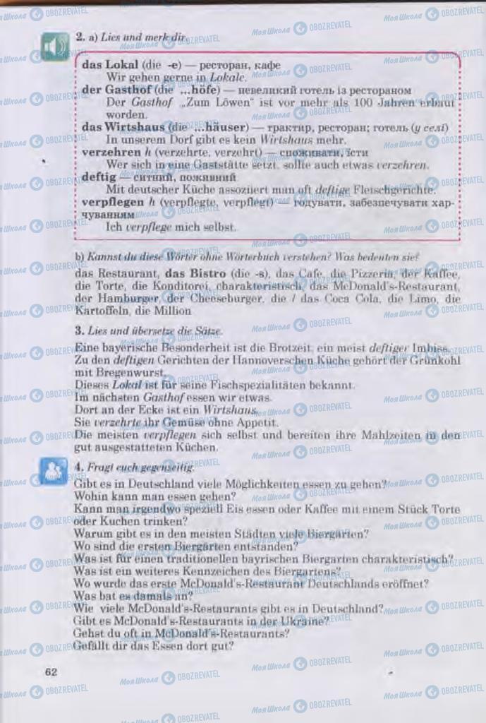 Підручники Німецька мова 11 клас сторінка 62