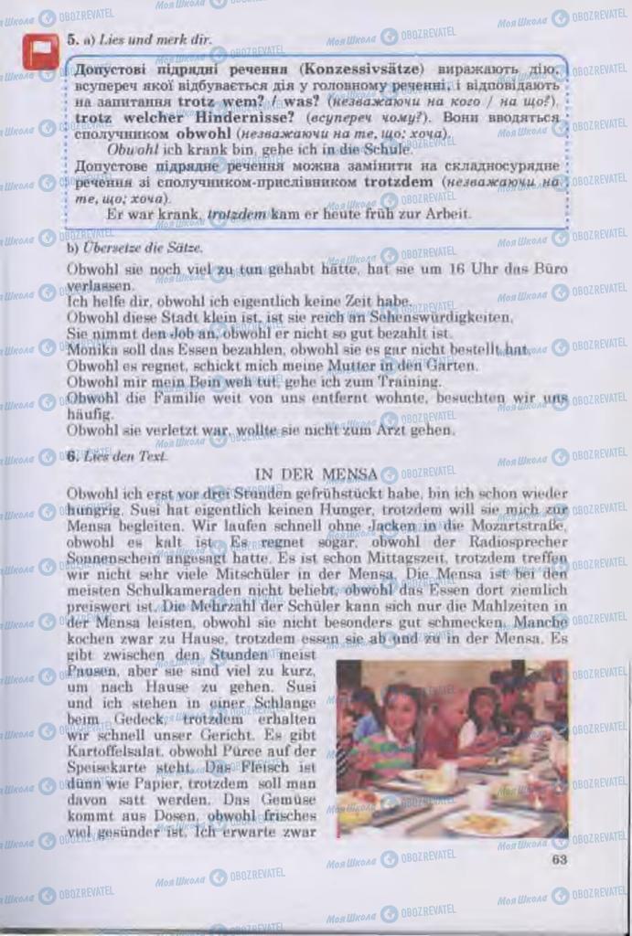 Підручники Німецька мова 11 клас сторінка 63
