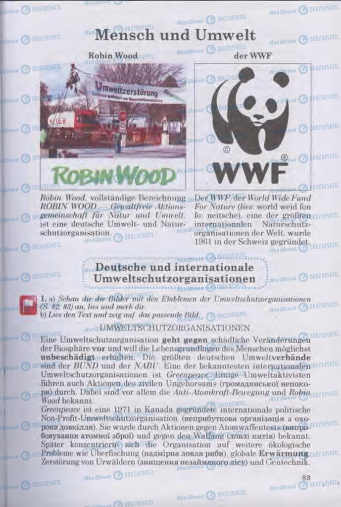 Підручники Німецька мова 11 клас сторінка  83