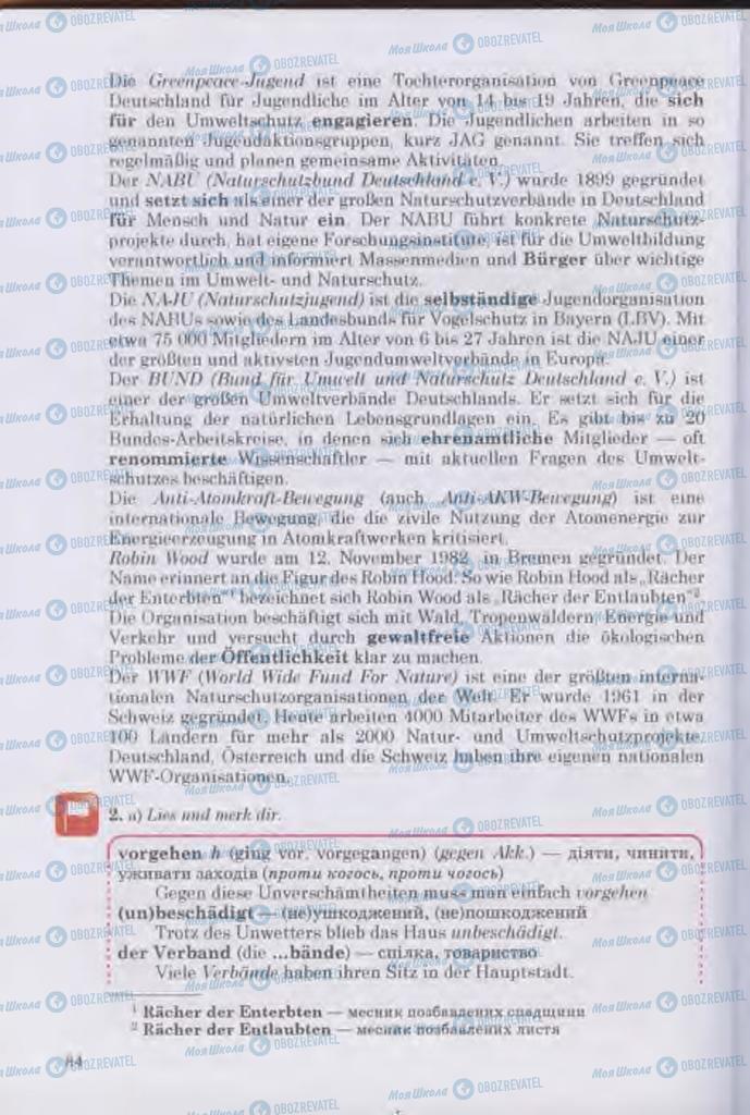 Підручники Німецька мова 11 клас сторінка 84