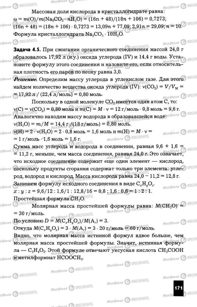 Підручники Хімія 11 клас сторінка  171