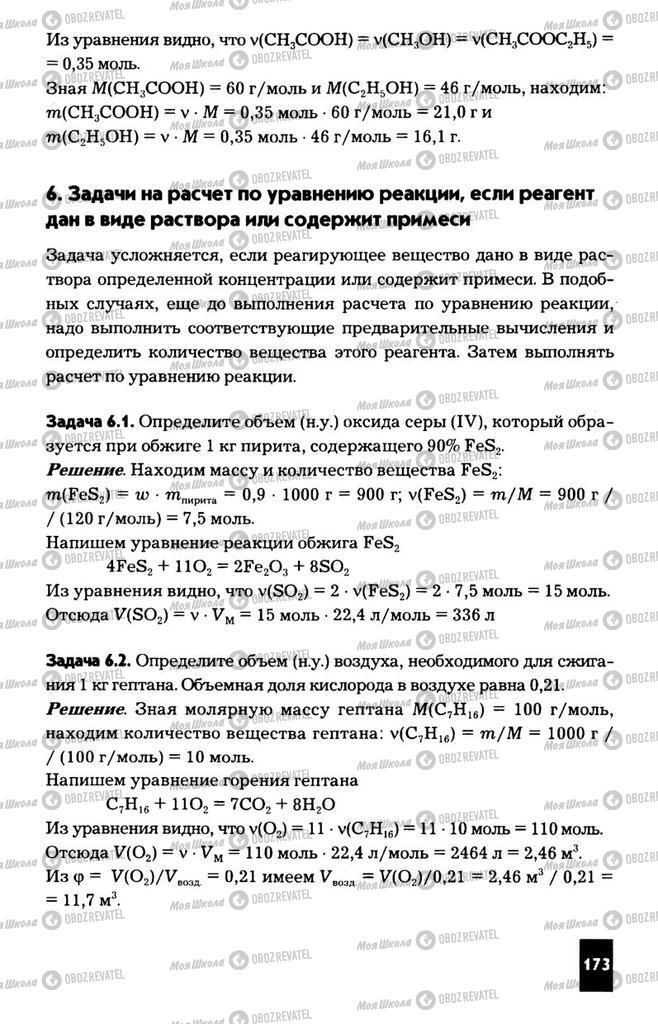 Підручники Хімія 11 клас сторінка  173