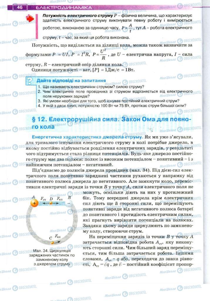 Підручники Фізика 11 клас сторінка 46