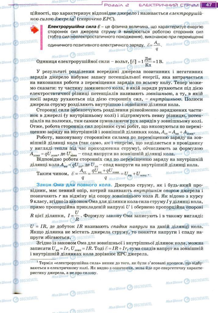 Підручники Фізика 11 клас сторінка 47