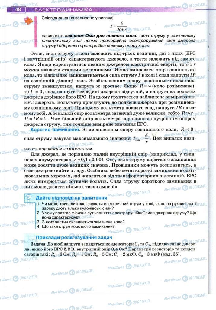 Підручники Фізика 11 клас сторінка 48