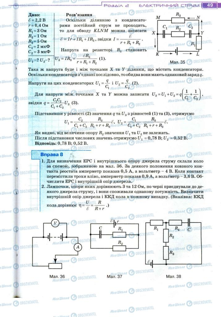 Підручники Фізика 11 клас сторінка 49
