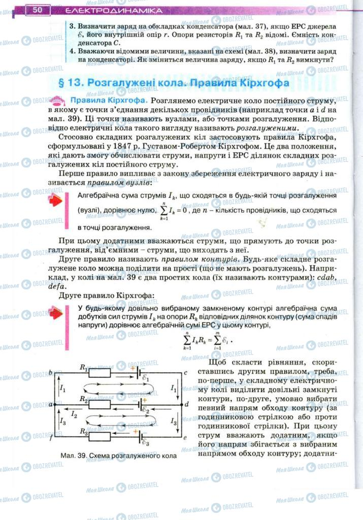 Підручники Фізика 11 клас сторінка 50
