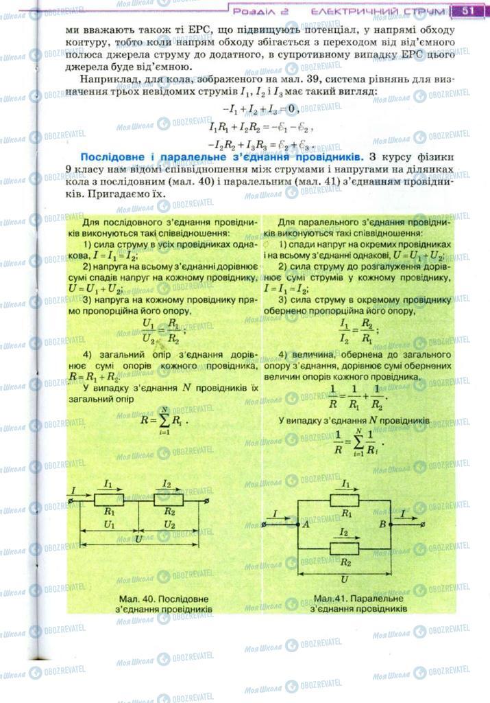Підручники Фізика 11 клас сторінка 51