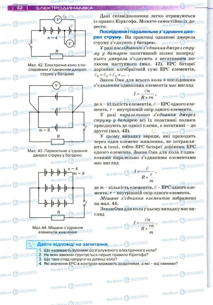Підручники Фізика 11 клас сторінка 52
