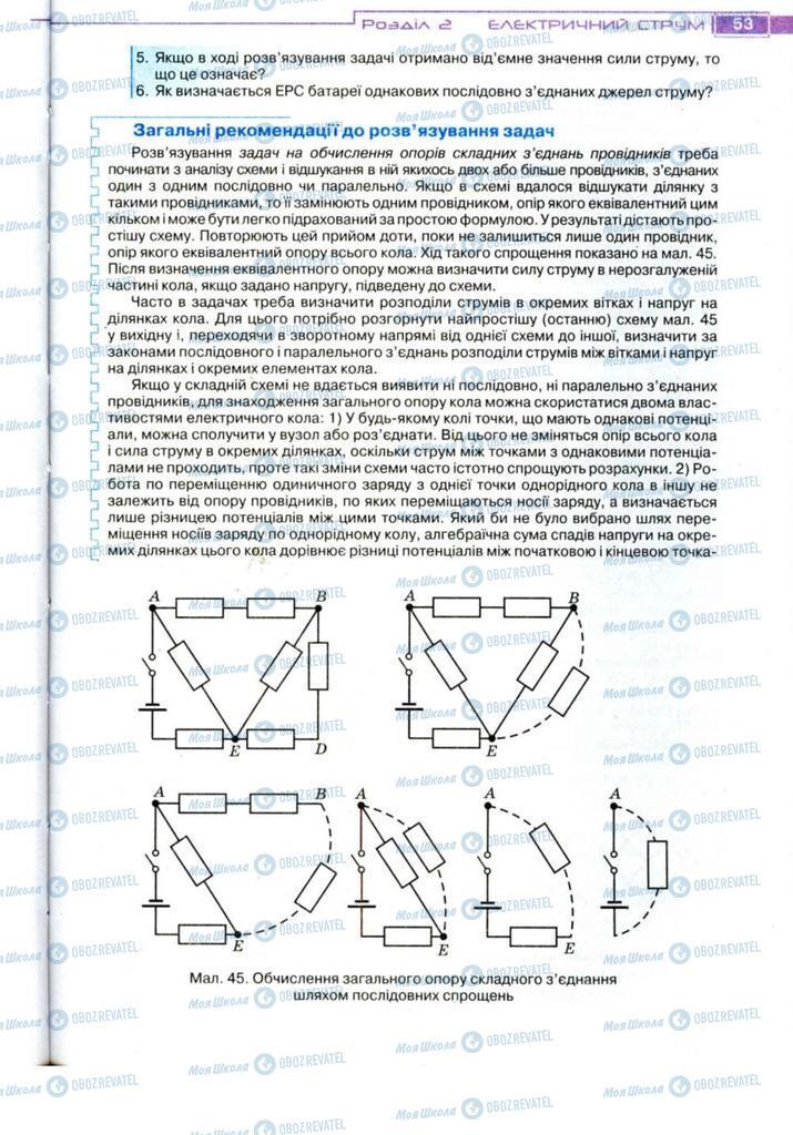Підручники Фізика 11 клас сторінка 53