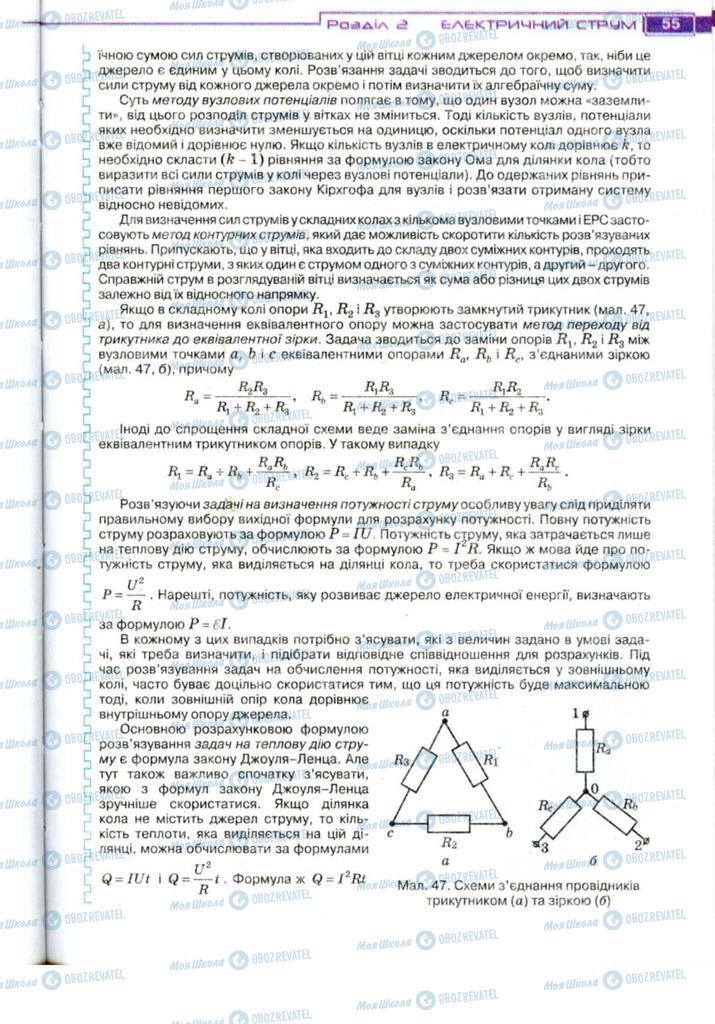 Підручники Фізика 11 клас сторінка 55