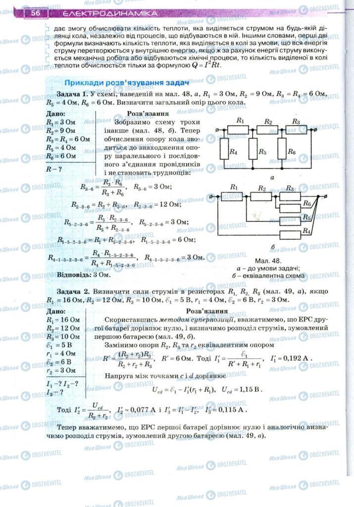 Підручники Фізика 11 клас сторінка 56