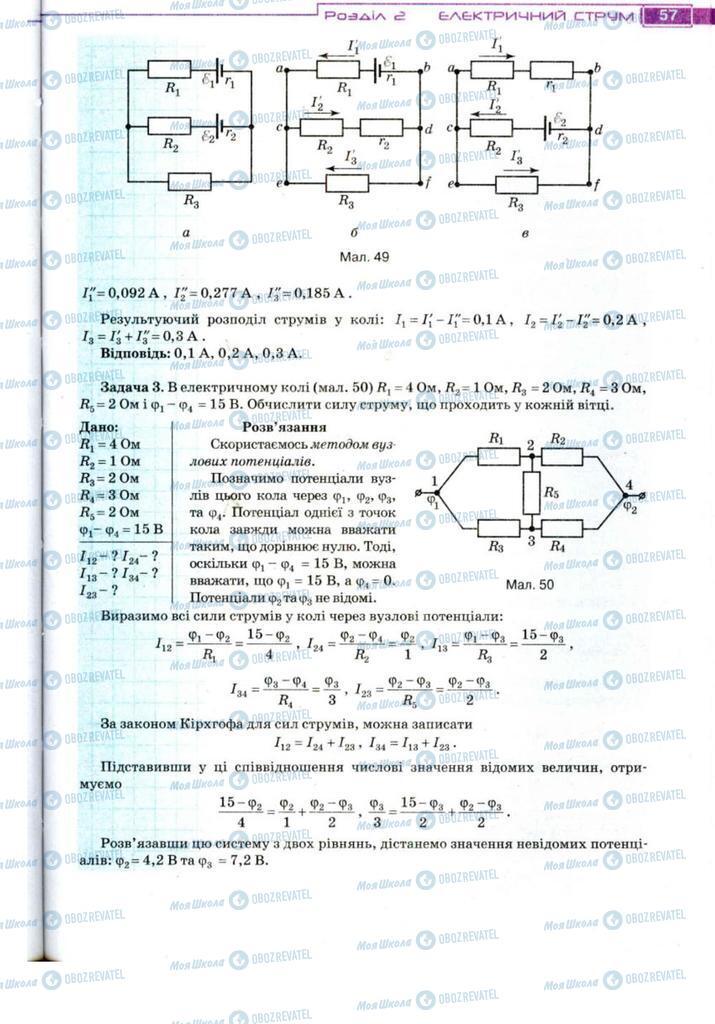 Підручники Фізика 11 клас сторінка 57
