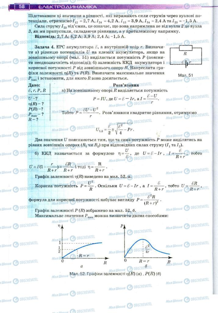 Підручники Фізика 11 клас сторінка 58