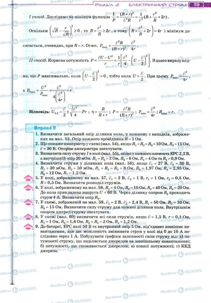 Підручники Фізика 11 клас сторінка 59