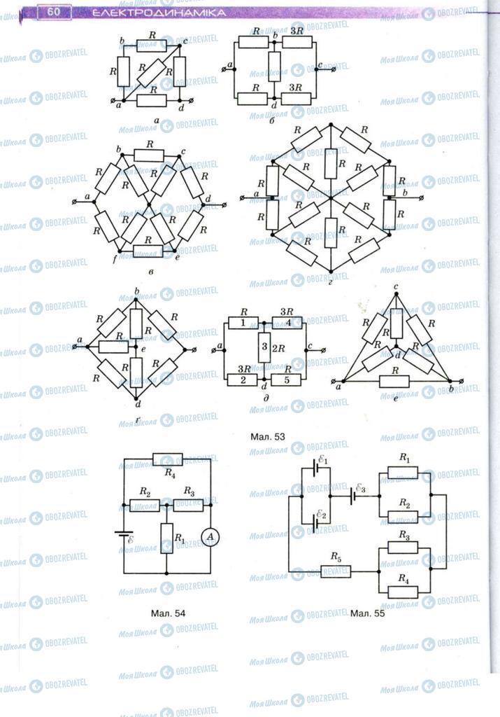 Підручники Фізика 11 клас сторінка 60