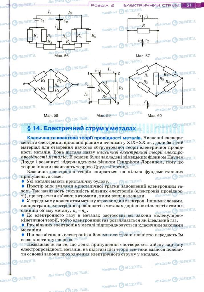 Підручники Фізика 11 клас сторінка 61