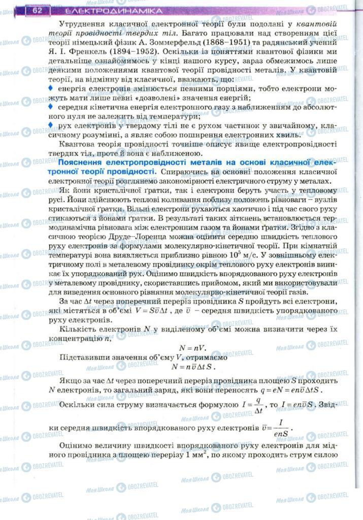 Підручники Фізика 11 клас сторінка 62