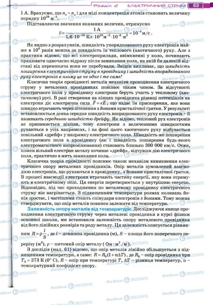 Підручники Фізика 11 клас сторінка 63