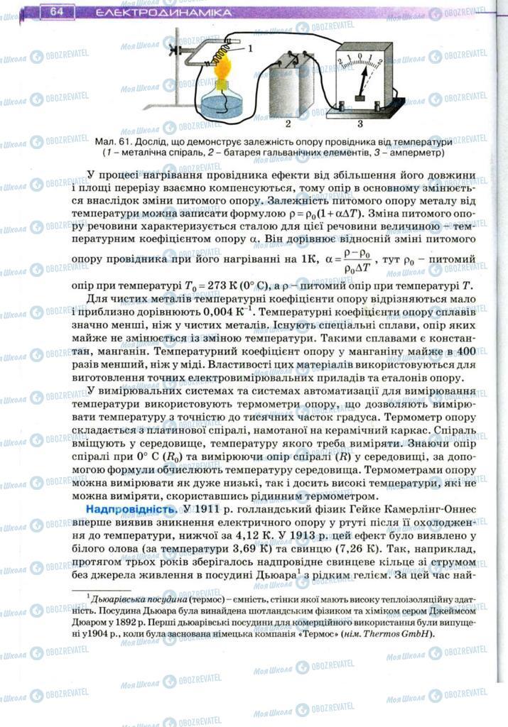 Підручники Фізика 11 клас сторінка 64